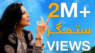 آهنگ جدید نغمه - ستمگر / Naghma New Song - Sitamgar
