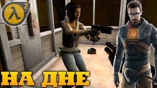 На дне - Half-Life 2 Episode One (HD 1080p 60 fps) прохождение #3