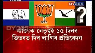 আগন্তুক লোকসভা নিৰ্বাচনতো অক্ষুণ্ণ থাকিব বিজেপি-অগপ-বিপিএফৰ মিত্ৰতা    Alliance Politics Assam