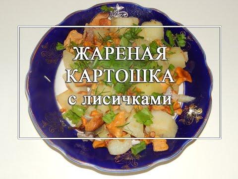 Как пожарить картошку с лисичками на сковороде пошаговый рецепт