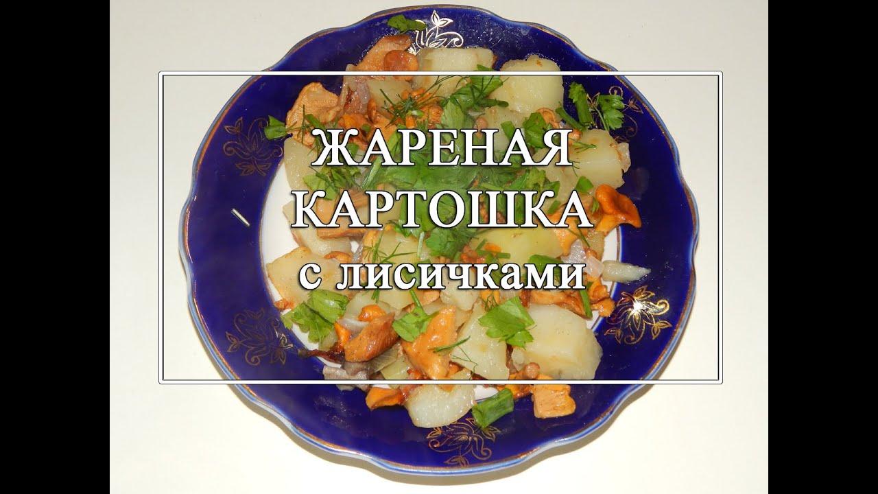 как приготовить лисички в духовке с картошкой