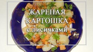 Жареная картошка с лисичками - Как ВКУСНО пожарить картошку с лисичками