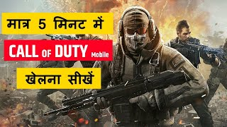 Call Of Duty Mobile Game Kaise Khele | Call Of Duty Kaise Chalaye | How To Play Call Of Duty Game