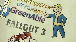 Прохождение Fallout 3-часть 5 Муравьи Атакуют