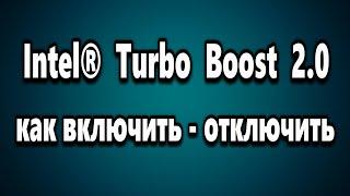 Intel® Turbo Boost как включить или отключить