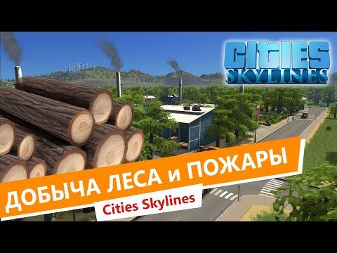 Cities Skylines Прохождение / Лесная Промышленность и Лесной Пожар / 5
