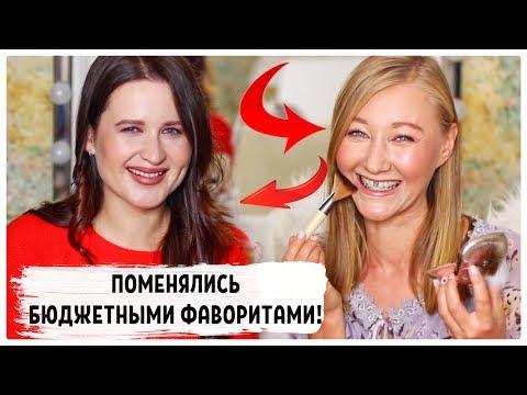 Поменялись бюджетными фаворитами косметики с Леной LENSKI_BEAUTY!!!