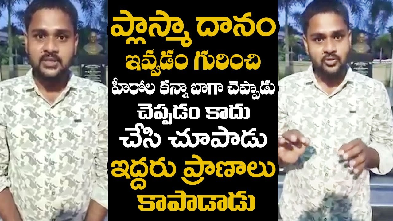 ఇద్దరు ప్రాణాలు కాపాడాడు | Common man Excellent words About Plasma Donation | Telugu Trending
