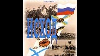 Исход (2003) фильм