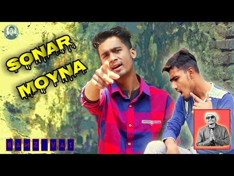 তুমি আমার সোনার ময়না । Samz Vai New Song । Tumi Amar Sonar Moyna । IMRAN UNOFFICIAL