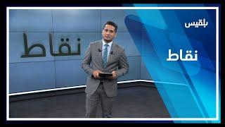 أساليب مليشيات الحوثي في صناعة الأزمات واستغلال الملف الانساني لتحقيق مكاسب سياسية | نبيل صلاح