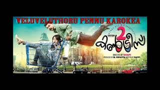 Veluveluthoru Pennu Karokea Malayalam Two Countries