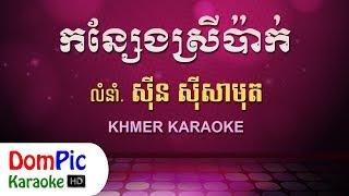 កន្សែងស្រីប៉ាក់ ស៊ីន ស៊ីសាមុត ភ្លេងសុទ្ធ - Kon Seng Srey Pak Sin Sisamuth - DomPic Karaoke