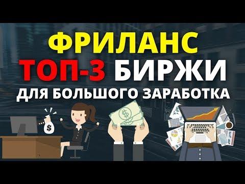 Фриланс - Топ 3 биржи для заработка