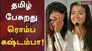 தமிழ் பேசுறது ரொம்ப கஷ்டம்பா! |  Rashmika Mandanna Speaking Tamil | Dear Comrade | Vijay Deverakonda