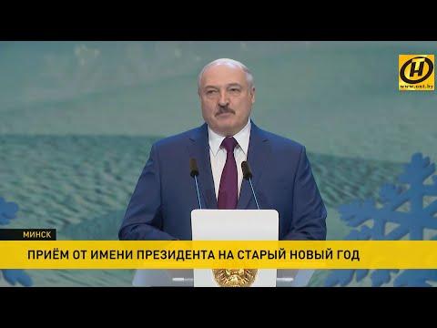 Лукашенко: белорусы были и будут единым народом. Президент провел прием на Старый Новый год