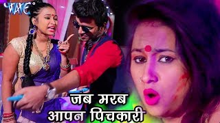 2018 का सुपरहिट VIDEO SONG Er.Vikash Sah Jab Marab Aapan Pichkari Bhojpuri Holi Songs new