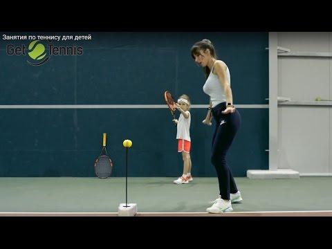 Большой теннис для детей видео уроки