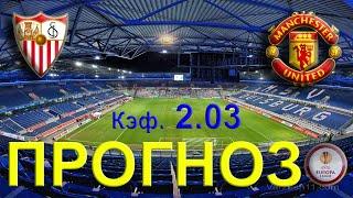 Севилья Манчестер Юнайтед Прогноз на Лигу Европы 16 августа
