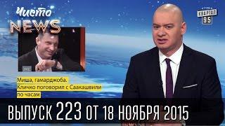 Кличко говорит по часам   Аллея звёзд в Киеве   Чисто News #223(Подпишись на новые выпуски http://95.pm/chistonews Чисто News, выпуск 223 от 18-го ноября 2015   новости Украины, смешные прико..., 2015-11-19T09:43:28.000Z)