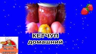 Кетчуп домашний. Томатный кетчуп. Просто вкусно!