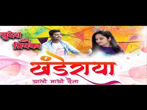 Khanderaya Zali Mazi Daina  Marathi Pre Wedding | Sudesh & Priyanka | 2019