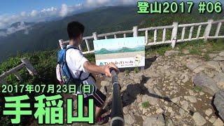 夏登山2017シーズン6日目@手稲山】 いつも市内から見ている山にいざっ...