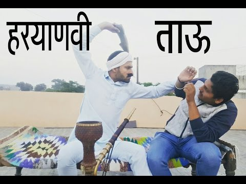 Haryanvi tau (हरयाणवी ताऊ)  || Haryanvi comedy video || A video by Swadu Staff Films