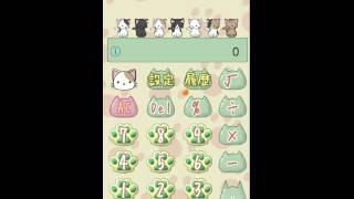 にゃんこの首振り電卓(iPhoneアプリ)