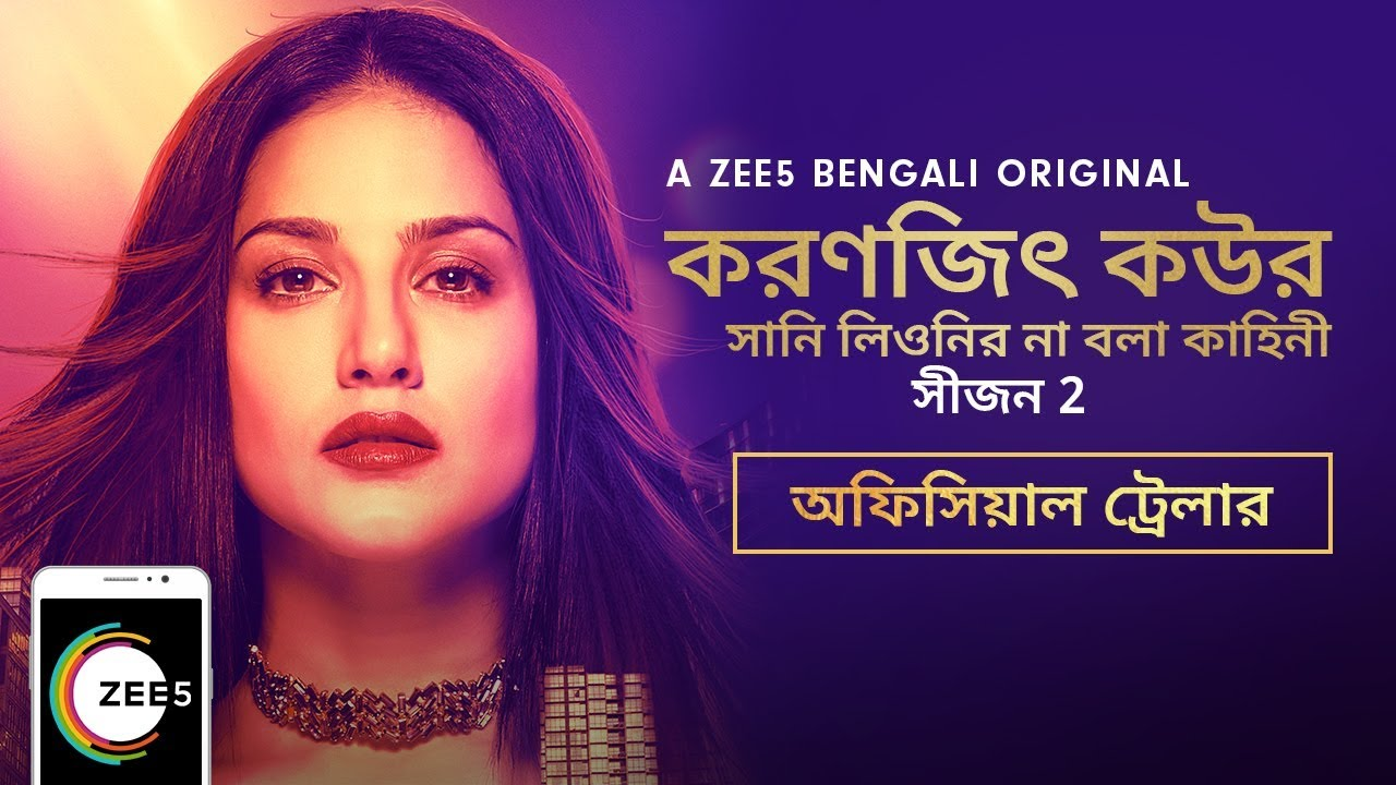 Download Karenjit Kaur - Season 2   Official Bengali Trailer   Streaming Now On ZEE5