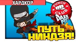 Punch Club - ПУТЬ НИНДЗЯ! - The Dark Fist #2