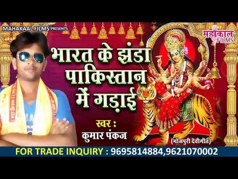 2017-का-सबसे-हिट-देवी-गीत---भारत-के-झंडा-पाकिस्तान-में---kumar-pankaj---bhojpuri-devi-geet-2017