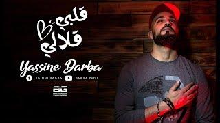 DARBA 3ZIZA MP3 TÉLÉCHARGER 3LIYA 3ANDI WA7DA