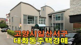 [일산주택경매] 경기 고양시 일산서구 대화동 주택 경매