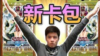 【遊戲王 DUEL LINKS】新卡包41抽試水溫! #24 thumbnail