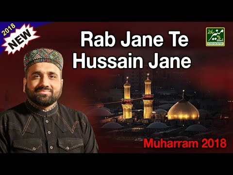 Qari Shahid Mahmood New Muharram Naat 2017-8 - Rab Jane Te Hussain Jane