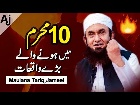 """Top Incidents Of 10 Muharram"" Maulana Tariq Jameel Latest Bayan 12 September 2018"