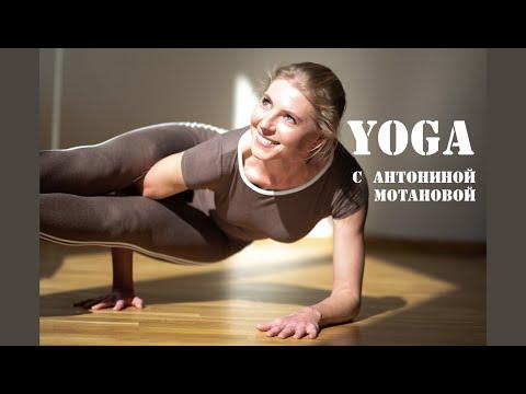 Йога с Антониной Мотановой