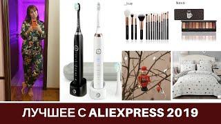 Покупки с Aliexpress для дома: Постели, Пижама, Серьги, Гирлянды, Зубная щетка
