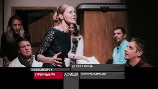 Смотреть видео Афиша. 18 сентября 2018 года - Россия Сегодня онлайн