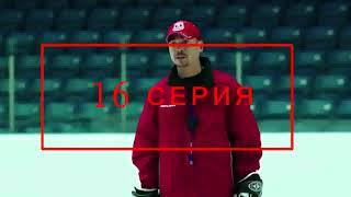 Сериал Молодежка 5 сезон 16 серия