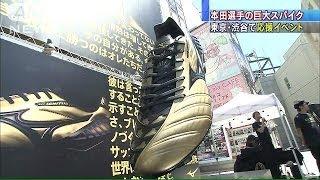 W杯日本を応援!本田圭佑「巨大スパイク」 渋谷(14/06/14)