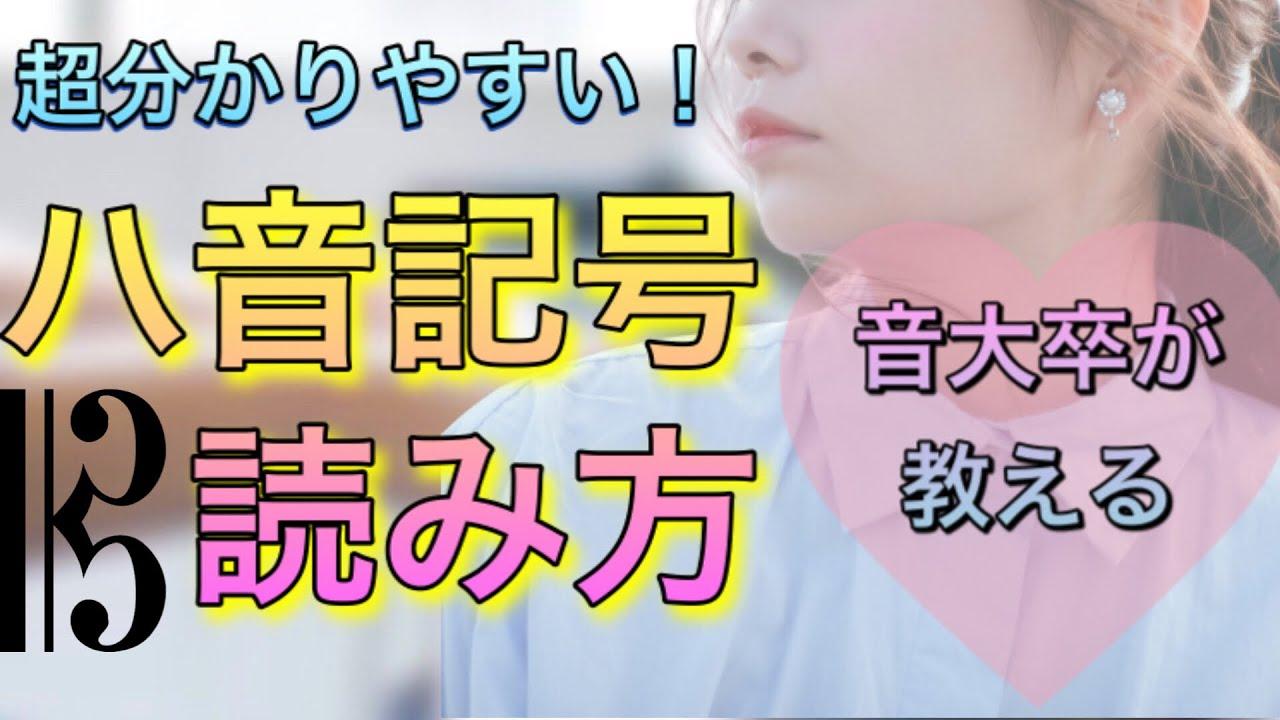 音 記号 読み方 ハ