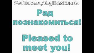 Изучение английского языка - Представление - Introduction