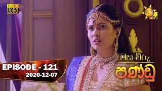 Maha Viru Pandu | Episode 121 | 2020-12-07 Thumbnail