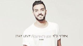 איתי לוי - זמן לאהבה | Itay Levi