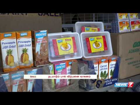 Aavin goes mobile in the sales of milk products in Salem | Tamil Nadu | News7 Tamil