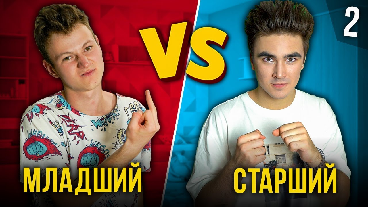 МЛАДШИЙ БРАТ VS СТАРШИЙ БРАТ 2 ( feat. Mak )