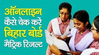 Bihar Board Class 10th Result 2019: How to check Result online?