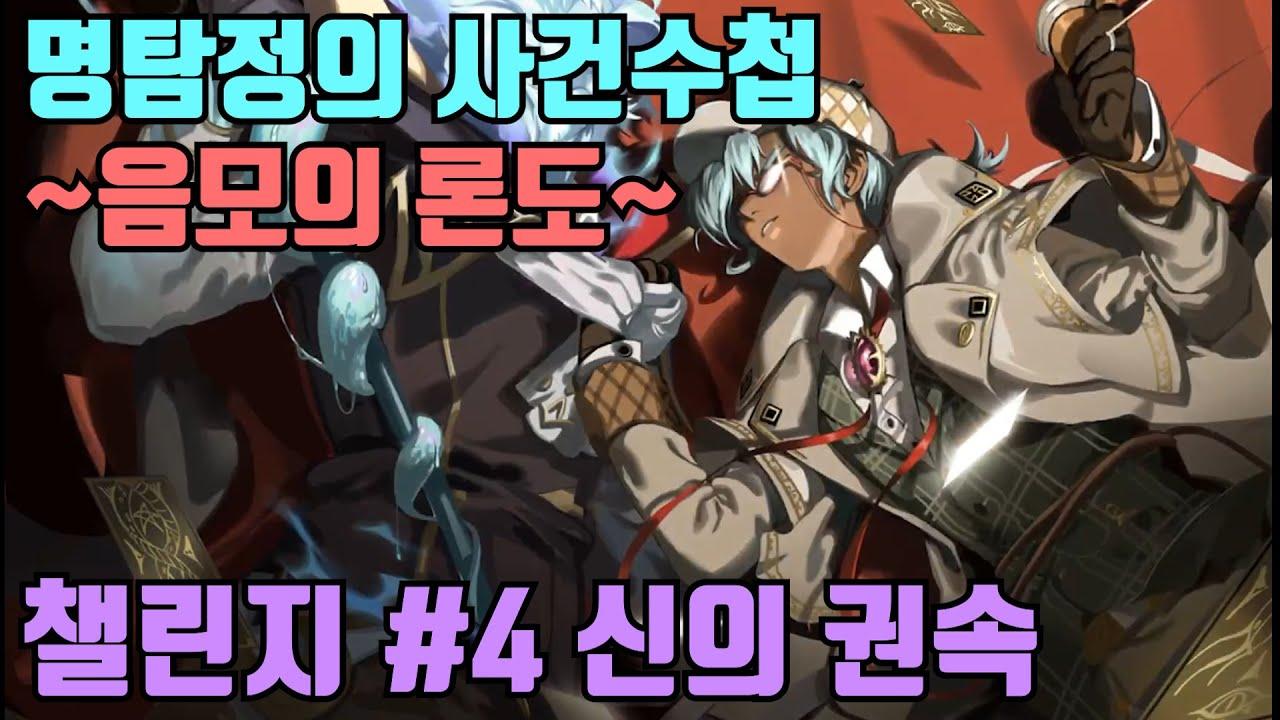 [랑그릿사 모바일] 명탐정의 사건수첩 챌린지 #4 '신의 권속'